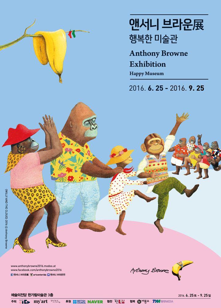 [초대전 2차] 전시회 <앤서니 브라운 행복한 미술관> 초대이벤트 - 예술의전당 한가람미술관 3층 전시회< 앤서니 브라운 : 행복한 미술관 > 초대 이벤트를 진행합니다. 웨프 홈페이지에서 신청 가능합니다