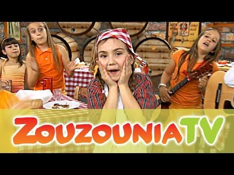 Ζουζούνια - Στου Μανώλη την Ταβέρνα (Official) - YouTube