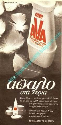 old greek advertisments - Yahoo! Image Search Results