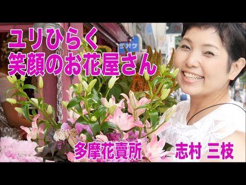 お客様に愛された八王子のお花屋さん 多摩花賣所_志村三枝 - YouTube