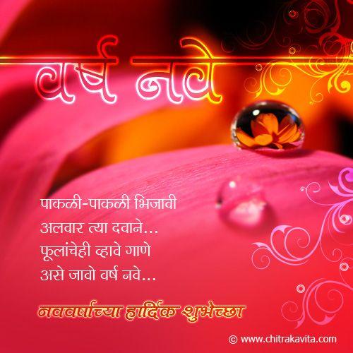 Happy New Year Poem In Gujarati 25