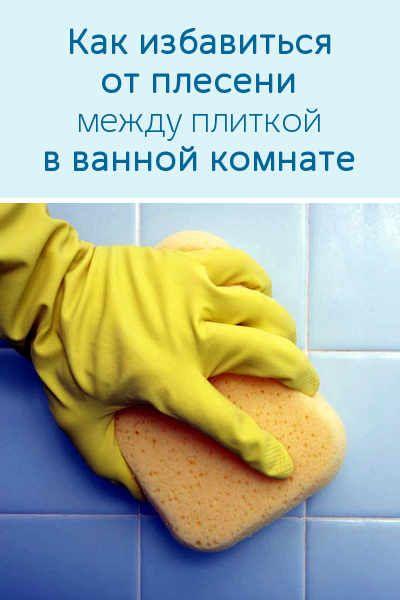 Как избавиться от плесени между плиткой в ванной комнате
