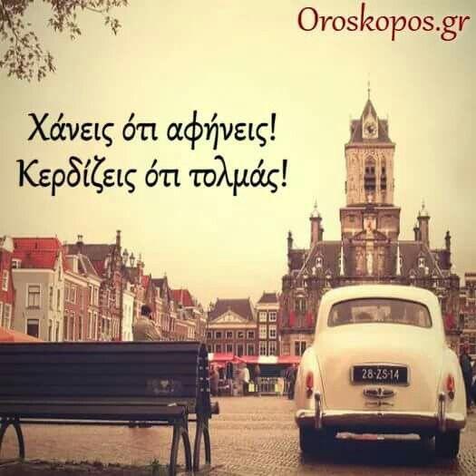 #greek_quotes #quotes #greekquotes #greek_post #ελληνικα #στιχακια #γκρικ…