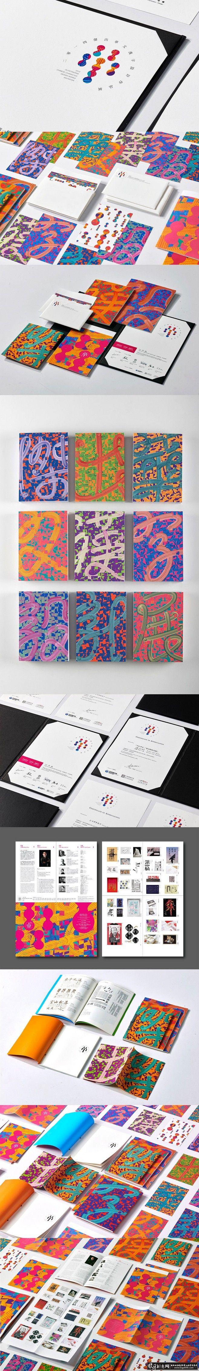 VI品牌设计 汉字视觉设计 汉字品牌设计...