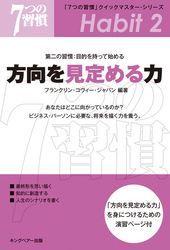 世界で1500万部以上、日本国内でも130万部以上を記録している『7つの習慣 成功には原則があった!』その『7つの習慣』を気軽に学び、実践していただきやすいように、「7つの習慣」を習慣ごとにそれぞれ1冊ずつ全7冊に編集しました。入門用に、復習用に、本書をぜひお役立てください。本書は、そのシリーズ第二弾、『方向を見定める力 第二の習慣 目的を持って始める』です。さまざまな情報があふ…  read more at Kobo.