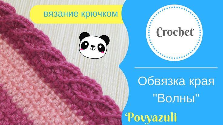 "Вязание крючком. Кайма. Вязание каймы ""Волны"" 🌊  Crochet shell border"