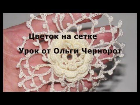 Ирландское кружево Имитация Ч1 Irish Lace Imitation - YouTube