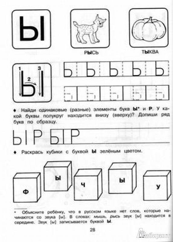 Иллюстрация 11 из 15 для Прописи: учимся писать буквы. Для детей от 5 лет - Елена Соколова | Лабиринт - книги. Источник: TNadin