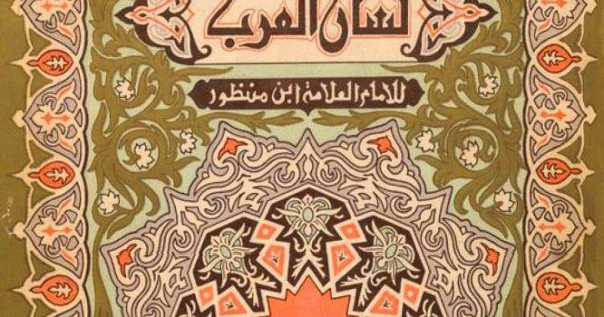 كتاب لسان العرب دار بيروت Lisan Al Arab Complete Set In 15 Volumes Second Edition Edited In Beirut By Dar Beirut And Dar Sader المؤلف ابن منظور جم