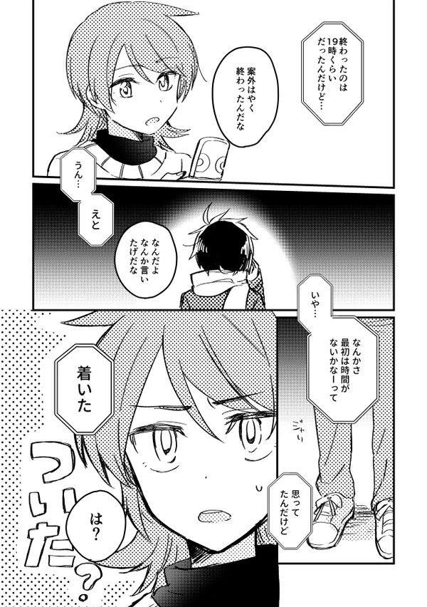 Huntershipping comic by: Minthama/明徒 3/7