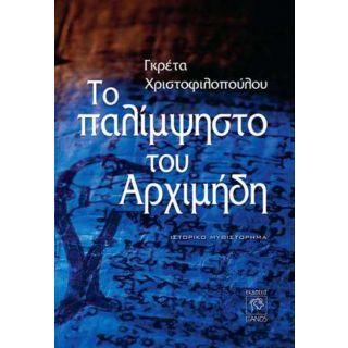 Η μυθιστορηματική πορεία στο χρόνο μιας χαλκέντερης περγαμηνής, που επικαλύφθηκε με χριστιανικά κείμενα. Ένα παλίμψηστο ειλητάριο με κρυμμένα μυστικά που έμελλε να αλλάξουν την ιστορία των Μαθηματικών.