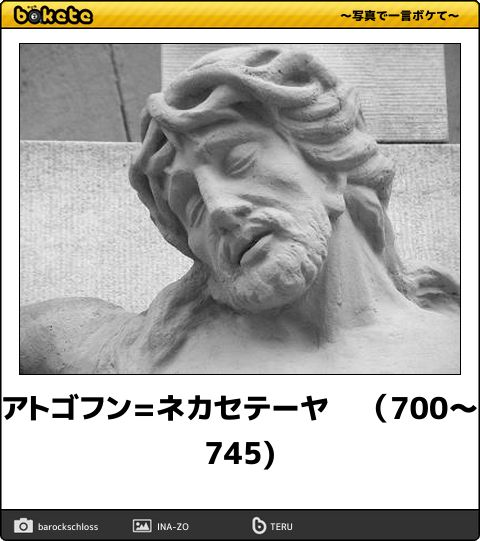 アトゴフン=ネカセテーヤ (700〜745)