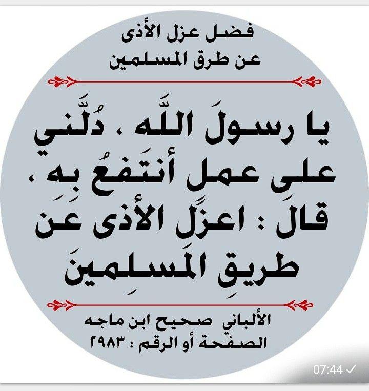 Pin By الدعوة السلفية On احاديث صحيحة Ahadith Hadith Arabic Calligraphy