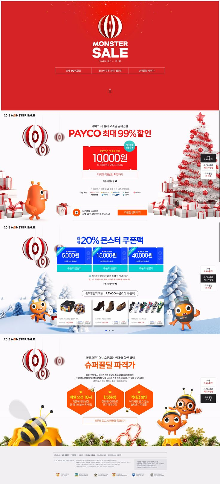 114 best 쿠폰 images on Pinterest | Coupon, Coupons and Mobile design