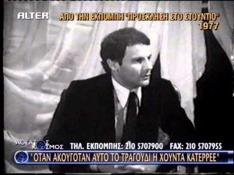 ΝΙΚΟΣ ΞΥΛΟΥΡΗΣ: ΣΠΑΝΙΑ ΤΗΛΕΟΠΤΙΚΗ ΕΜΦΑΝΙΣΗ (1977) - YouTube