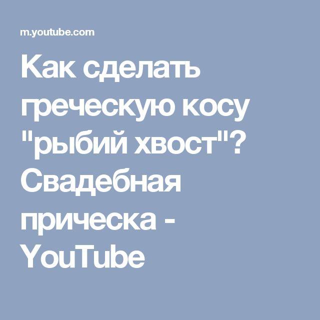 """Как сделать греческую косу """"рыбий хвост""""? Свадебная прическа - YouTube"""