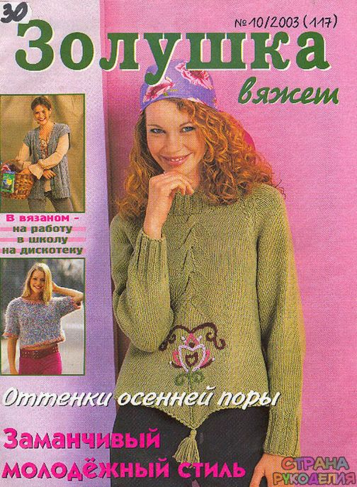 Золушка вяжет 117-2003-10. - Золушка Вяжет - Журналы по рукоделию - Страна…