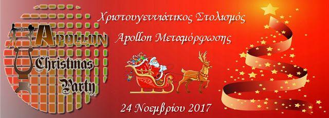 Apollon dance studio: Χριστουγεννιάτικος Στολισμός Apollon Μεταμόρφωσης!...