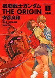 機動戦士ガンダム THE ORIGIN いただいたマンガ。やば〜い、はまってしまった。アニメより心理描写が微細に描かれてる気がする(>_<)