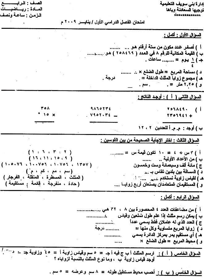 اختبارات المحافظات رياضيات للصف الرابع الإبتدائي ترم 1 Arabic Alphabet Letters Lettering Alphabet Math