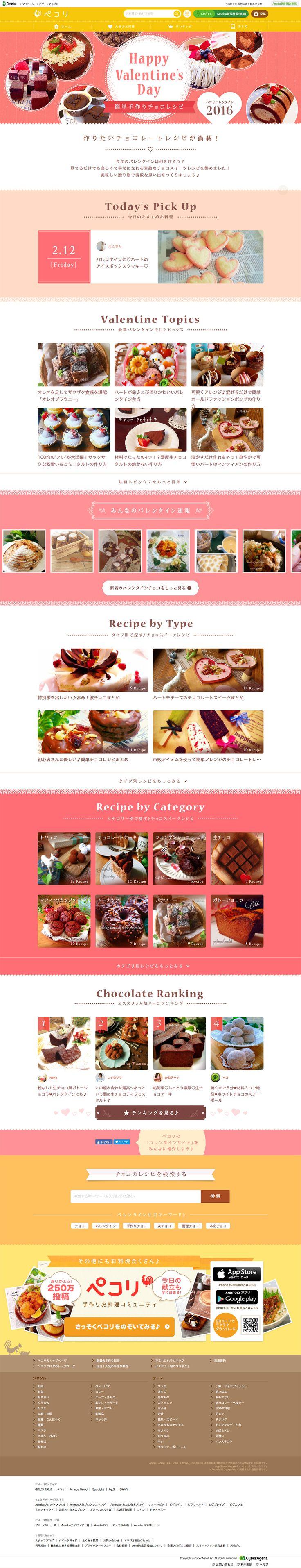 バレンタイン特集【和菓子・洋菓子・スイーツ関連】のLPデザイン。WEBデザイナーさん必見!ランディングページのデザイン参考に(かわいい系)