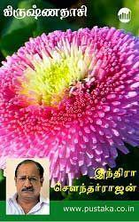 Krishnadaasi - Tamil eBook