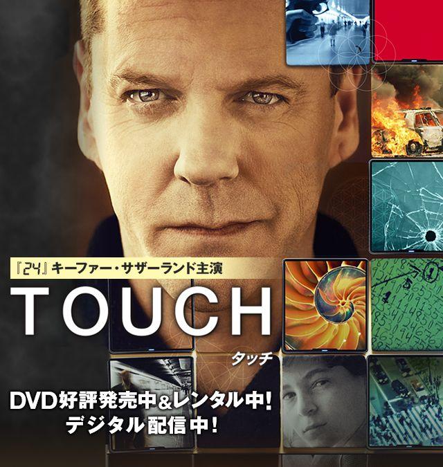 海外ドラマ『TOUCH/タッチ』オフィシャルサイト | 20世紀フォックス ホーム エンターテイメント