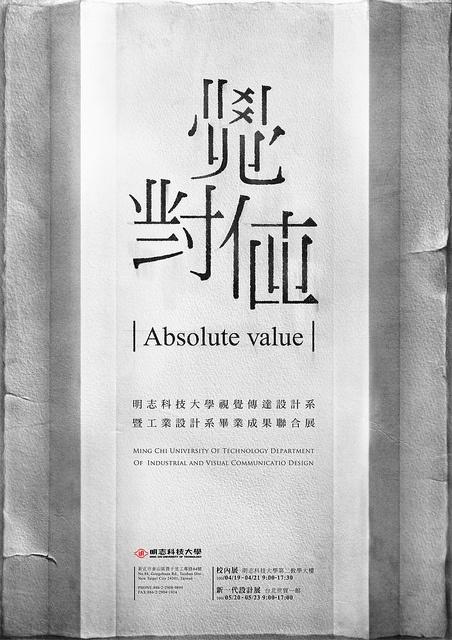 覺對值 Absolute Value by wayne_328, via Flickr