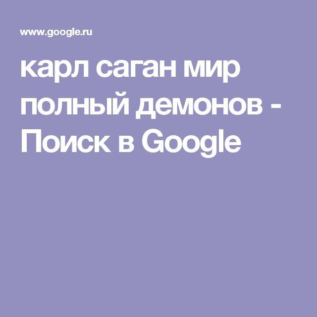 карл саган мир полный демонов - Поиск в Google