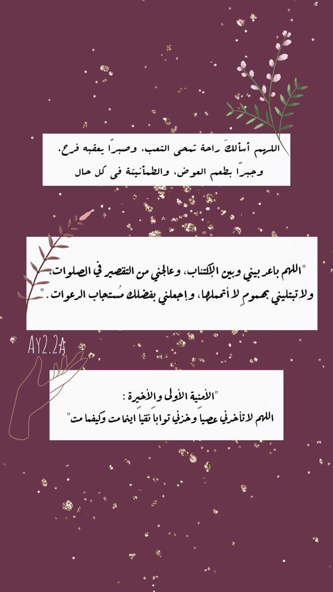 اقتباسات دينية تصاميم بالعربي تصميمي ستوري انستا سنابيات Cover Photo Quotes Photo Quotes Words Quotes