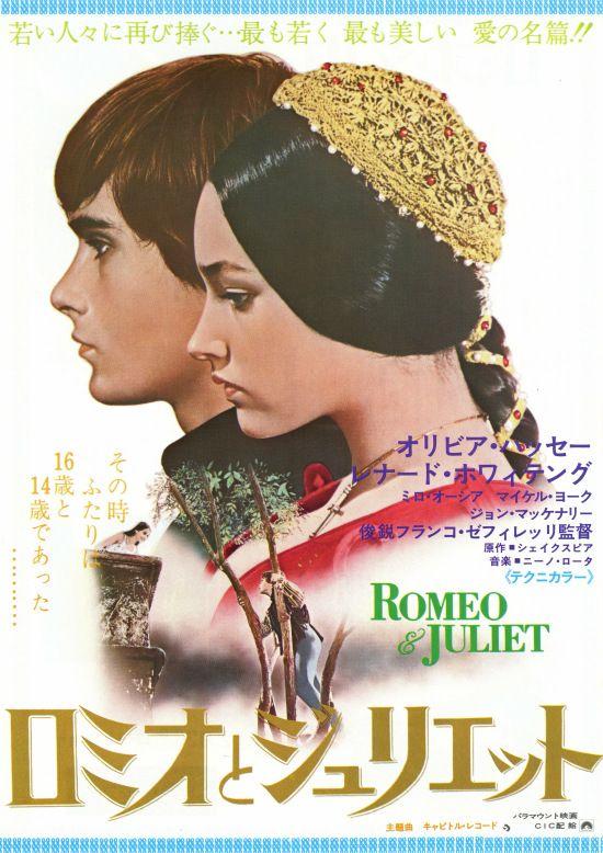 ♯ロミオとジュリエット ♯1968♯Movie♯classic