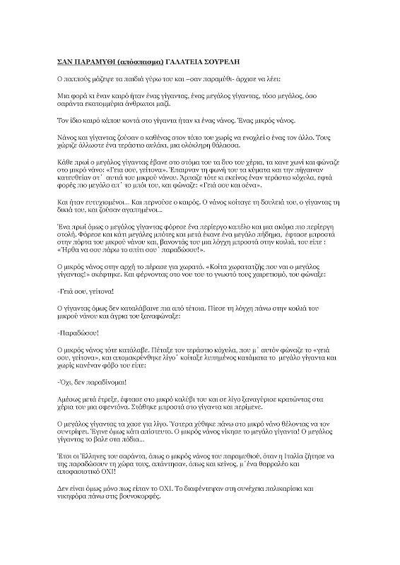 Σήμερα ασχοληθήκαμε με τα γεγονότα της 28 ης  Οκτωβρίου.   Διαβάσαμε πρώτα την ιστορία «Ο γίγαντας και ο νάνος» σε διασκευή της Γαλά...