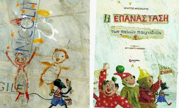 Για όσους αγαπούν τα παλιά παιχνίδια... και τη ζωή [γιατί και η ζωή είναι ένα παιχνίδι...]    ❀◕ ‿ ◕❀ Eικονογράφηση της Φωτεινής Στεφανίδη για το βιβλίο του #Χρήστου_Μπουλώτη «Η επανάσταση των παλιών παιχνιδιών» ● Υποψήφιο στην κατηγορία Εικονογραφημένου Παιδικού Βιβλίου των Κρατικών Βραβείων 2013 ● White Ravens 2014 ● Υποψήφιο για το βραβείο του Κύκλου του Ελληνικού Παιδικού βιβλίου 2013 http://www.kalendis.gr/e-bookstore/vivlia-gia-paidia-kai-neous/paramithia/product/101-