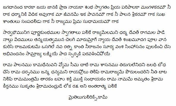 Jagadananda karaka jaya janaki pra.. telugu song lyrics from movie SriRamaRajyam