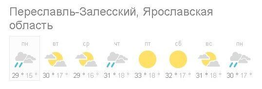 Гостиница «Переславль» желает Вам доброго утра и продуктивного дня!  Всю неделю будет стоят летняя жара, утром возможна гроза, а днем погода разгуляется до +29. Бронируйте номера http://hotelpereslavl.ru/booking!