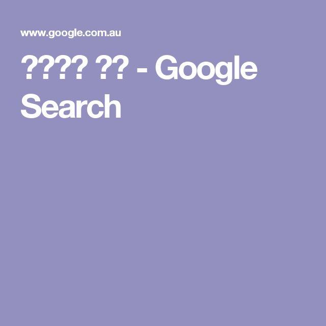 抱き茗荷 家紋 - Google Search