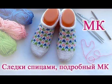 (203) СЛЕДКИ СПИЦАМИ МАСТЕР КЛАСС, ленивый жаккард, легко и быстро - YouTube