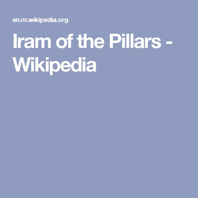 Iram of the Pillars - Wikipedia