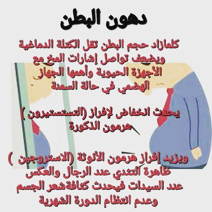 Pin By Dr Mohammed Abdelsalam On دايت كير في سلطنة ع مان Diet Care Health Facts Skin Care Mask Health Care