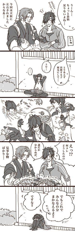 「倶利ちゃんとお台所事情」/「壱丸」の漫画 [pixiv]