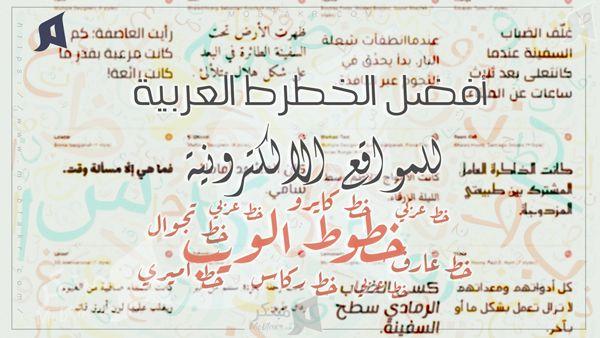 قائمة بأفضل الخطوط العربية للويب والمواقع الالكترونية خطوط الفونت فيس خطوط عربية لتصميم المواقع Web Font Html Css Css