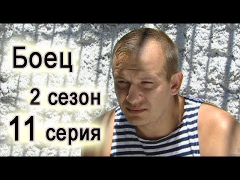 Сериал Боец 11 серия 2 сезон (1-14 серия) - Русский сериал HD