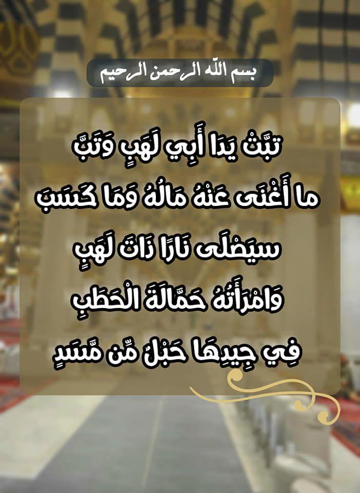 تبت يدا أبي لهب وتب Happy Islamic New Year Islamic Design Islamic Wallpaper Hd