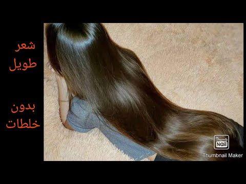 خطوات بسيطه جدا بدون خلطات لتطويل الشعر للارض وتكثيفه تطويل الشعر بسرعه جدااااا Youtube Hair Beauty Beauty Hair