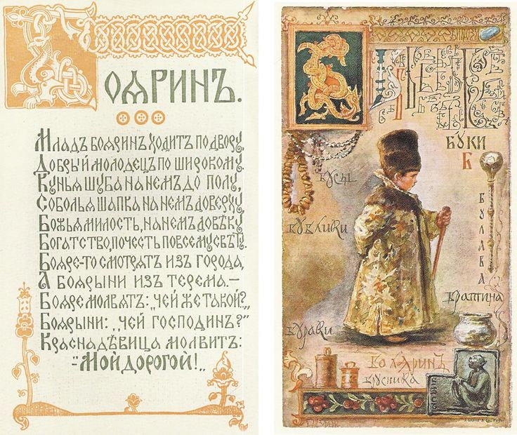Randomnies: Old Russian alphabet illustrated by Elisabeth Bohm (27 pictures)
