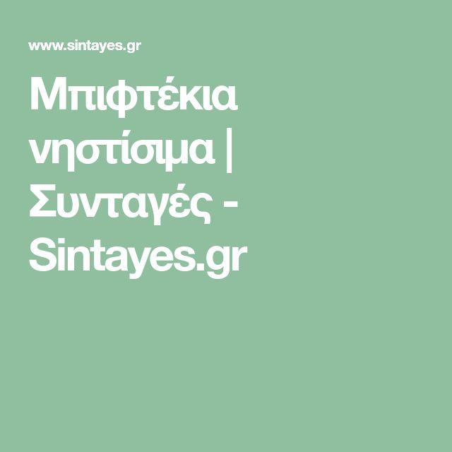 Μπιφτέκια νηστίσιμα | Συνταγές - Sintayes.gr