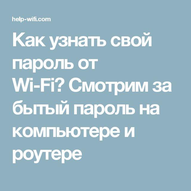 Как узнать свой пароль от Wi-Fi?Смотримзабытый пароль на компьютере и роутере