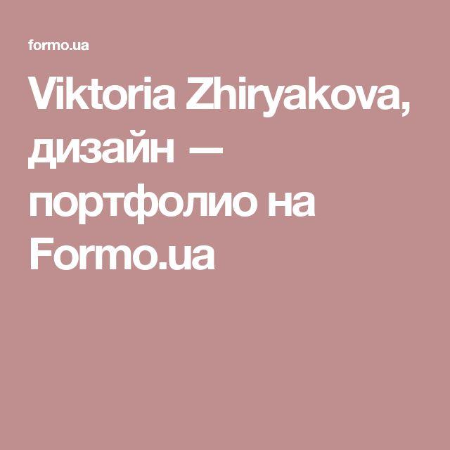 Viktoria  Zhiryakova, дизайн — портфолио на Formo.ua