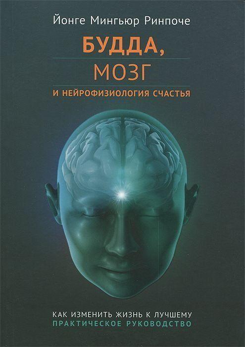 Йонге Мингьюр Ринпоче - Будда, мозг и нейрофизиология счастья. Как изменить жизнь к лучшему. Нам всем хочется знать, как испытывать больше радости и удовлетворения в повседневной жизни. Одни из нас в этом поиске обращаются к достижениям современной науки, медицине, исследованиям роли гормонов, сканированию мозга, тогда как другие выбирают религию и духовную практику.