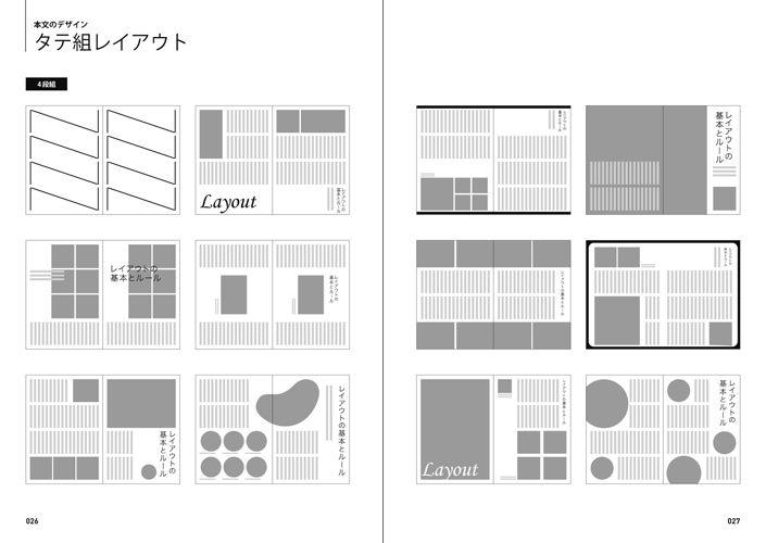 レイアウトのデザインパターン帖